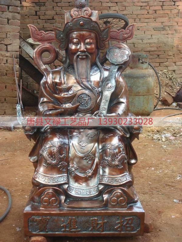 铜雕财神 (5)