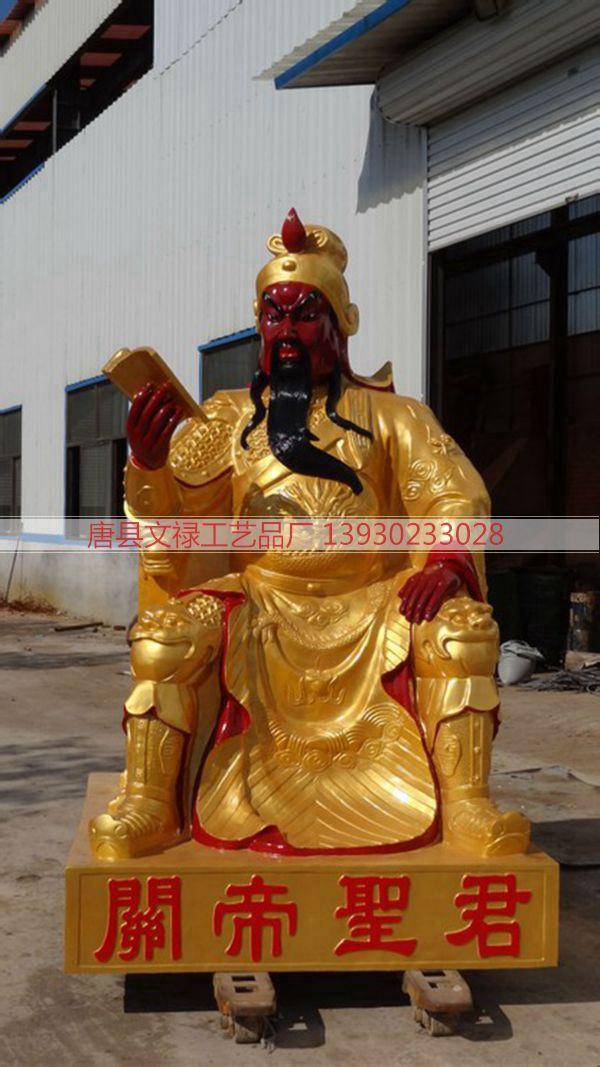 铜雕关公 (1)