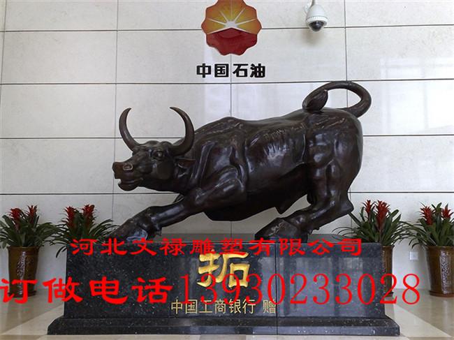 华尔街牛_华尔街牛雕塑_华尔街牛雕塑厂家