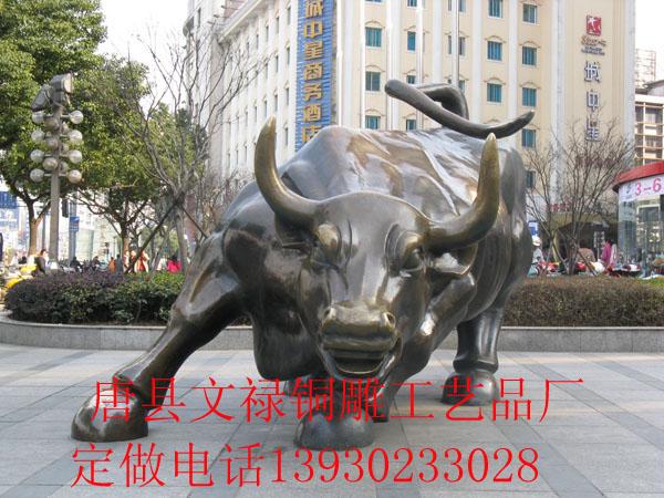 华尔街铜牛_华尔街铜牛雕塑_华尔街铜牛雕塑厂家