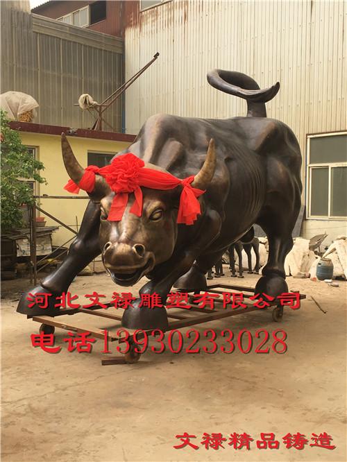 铸铜华尔街牛