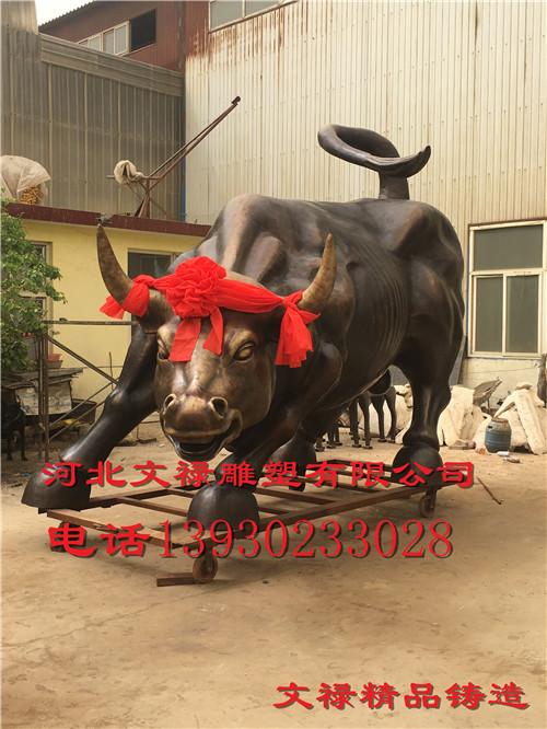 华尔街铜牛